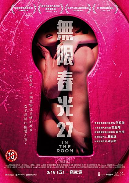Movie, 無限春光27(港.新) / 情慾房(前) / In The Room(英文), 電影海報