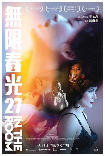 Movie, 無限春光27(港.新) / 情慾房(前) / In The Room(英文), 電影海報, 香港