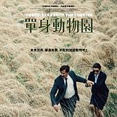Movie, The Lobster(愛爾蘭.英.希.法.荷) / 單身動物園(台) / Ο Αστακός(希) / 龙虾(網), 電影海報