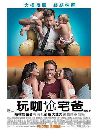 Movie, The Change-Up(美) / 玩咖尬宅爸(台) / 死黨兜亂檔(港) / 两男变错身(網), 電影海報, 台灣