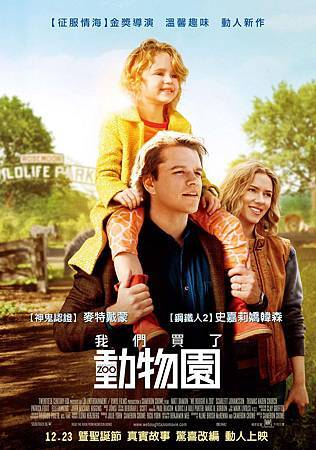 Movie, We Bought a Zoo(美) / 我們買了動物園(台) / 翻身動物園(港) / 我家买了动物园(網), 電影海報, 台灣