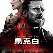 Movie, Macbeth(英.法.美) / 馬克白(台.港) / 麦克白(網), 電影海報