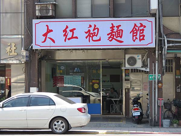 大紅袍麵館, 台北市, 南港區, 研究院路一段