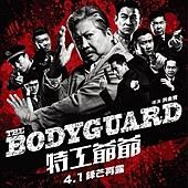 Movie, 我的特工爷爷(中) / 特工爺爺(港.台) / 老卫兵(前) / The Bodyguard(英文), 電影海報, 台灣