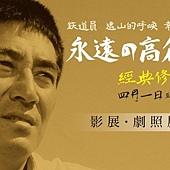 Film festival, 永遠的高倉健經典修復影展, 海報
