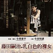 Movie, FOUJITA(日) / 藤田嗣治與乳白色的裸女(台) / 藤田嗣治(網), 電影海報, 台灣