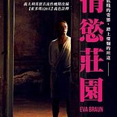 Movie, Eva Braun(意) / 情慾莊園(台) / 爱娃布劳恩(網), 電影海報, 台灣
