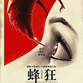 Movie, Stung(美) / 蜂狂(台) / 蜂螫(網), 電影海報, 台灣