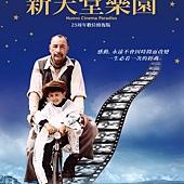 Movie, Nuovo Cinema Paradiso(意.法) / 新天堂樂園(台) / 星光伴我心(港) / 天堂电影院(網) [數位修復版], 電影海報, 台灣