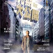 Movie, Le tout nouveau testament(比.法.盧森堡) / 死期大公開(台) / 超新约全书(網) / The Brand New Testament(英文), 電影海報, 台灣