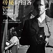 Movie, Finding Vivian Maier(美) / 尋秘街拍客(台) / 寻找薇薇安·迈尔(網), 電影海報, 台灣
