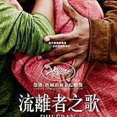 Movie, Dheepan(法) / 流離者之歌(台.院線) / 邊境戰魂(台.影展) / 流浪的迪潘(網), 電影海報, 台灣
