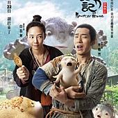 Movie, 捉妖记(中) & 捉妖記(港) / 捉妖記(台) / Monster Hunt(英文), 電影海報, 台灣