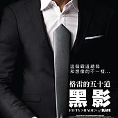 Movie, Fifty Shades of Black(美) / 格雷的五十道黑影(台) / 五十度黑(網), 電影海報, 台灣