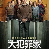 Movie, El Clan(阿根廷) / 大犯罪家(台) / The Clan(英文) / 犯罪家族(網), 電影海報, 台灣