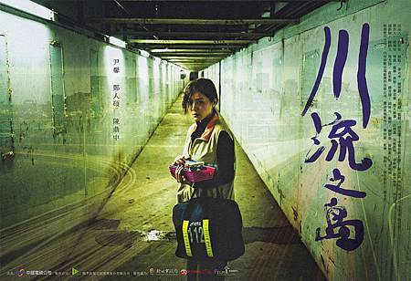 Movie, 川流之島, 電影海報