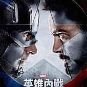 Movie, Captain America: Civil War(美) / 美國隊長3:英雄內戰(台.港) / 美国队长3(中), 電影海報
