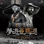 Movie, El Abrazo de la Serpiente(哥倫比亞.委內瑞拉.阿根廷) / 夢遊亞馬遜(台) / 與蛇共舞(港) / Embrace of the Serpent(英文) 鞥蛇之拥抱(網), 電影海報, 台灣