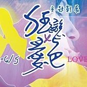 Film festival, 狂戀X愛色主題影展, 海報