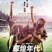 Movie, Ola Bola(馬來, 電影海報, 台灣