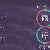 Film festival, 2016第八屆兩岸電影展 / The 8th Annual Cross-Strait Film Exhibition, 海報