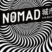 Film festival, 2016城市遊牧影展 / 2016 Urban Nomad Film Fest, 海報