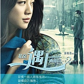 Movie, 北京遇上西雅图之不二情书(中) & 北京遇上西雅圖之不二情書(港) / 北京遇上西雅圖之不二情書(台) / Finding Mr. Right 2(英文), 電影海報, 台灣