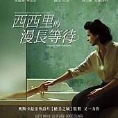 Movie, L'attesa(義.法) / 西西里的漫長等待(台) / The Wait(英文) / 等待(網), 電影海報, 台灣