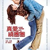Movie, Love,Rosie(德.英) / 真愛繞圈圈(台) / 親愛的,原來是你(港) / 爱你,罗茜(網), 電影海報, 台灣
