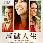 Movie, You're Not You(美) / 漸動人生(台) / 温暖渐冻心(網), 電影海報, 台灣