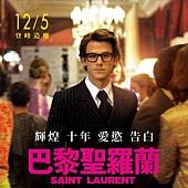Movie, Saint Laurent(法) / 巴黎聖羅蘭(台) / 時裝巨人的狂情歲月(港) / 圣罗兰传(網),電影海報, 台灣