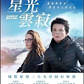 Movie, Clouds of Sils Maria(法.瑞士.德.美.比) / 星光雲寂(台) / 坐看雲起時(港) / 锡尔斯玛利亚(網), 電影海報, 台灣