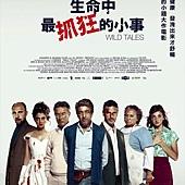 Movie, Relatos salvajes(阿根廷.西班牙) / 生命中最抓狂的小事(台) / 無定向喪心病狂(港) / Wild Tales(英文) / 荒蛮故事(網), 電影海報, 台灣