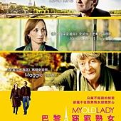 Movie, My Old Lady(美.英.法) / 巴黎窈窕熟女(台) / 可爱老女人(網), 電影海報, 台灣