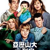Movie, Alexander and the Terrible, Horrible, No Good, Very Bad Day(美) / 亞歷山大衰到家(台) / 一起黑爆的日子(港) / 亚历山大和他最糟糕的一天(網), 電影海報, 台灣