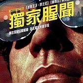 Movie, Nightcrawler(美) / 獨家腥聞(台) / 頭條殺機(港) / 夜行者(網), 電影海報, 台灣