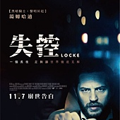 Movie, Locke(美.英) / 失控(台) / 接聽風雲(港) / 洛克(網), 電影海報, 台灣