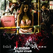 Movie, 屍城(港) / 屍城(台) / Zombie Fight Club(英文), 電影海報, 台灣