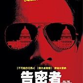 Movie, Kill the Messenger(美) / 告密者(台) / 封鎖新聞線(港) / 杀死信使(網), 電影海報, 台灣