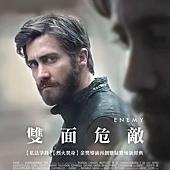 Movie, Enemy(加.西.法) / 雙面危敵(台) / 宿敌(網), 電影海報, 台灣