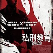 Movie, The Equalizer(美) / 私刑教育(台) / 叛諜裁判(港) / 伸冤人(網), 電影海報, 台灣