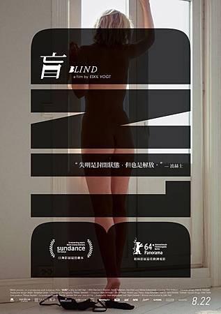 Movie, Blind(挪威) / 盲(台) / 盲视(網), 電影海報, 台灣