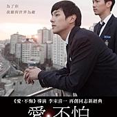 Movie, 야간비행(韓) / 愛,不怕(台) / 酷兒夜機(港) / Night Flight(英文), 電影海報, 台灣