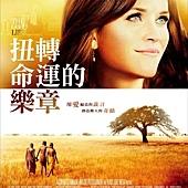 Movie, The Good Lie(美) / 扭轉命運的樂章(台) / 美丽谎言(網), 電影海報, 台灣
