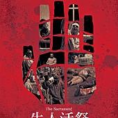 Movie, The Sacrament(美) / 生人活祭(台) / 圣餐(網), 電影海報, 台灣