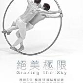 Movie, Grazing the Sky(西.墨.葡) / 絕美極限(台) / 放牧天空(網), 電影海報, 台灣