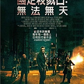 Movie, The Purge: Anarchy(英.法) / 國定殺戮日:無法無天(台) / 國定殺戮日:全民瘋殺(港) / 人类清除计划2:无政府状态(網), 電影海報, 台灣