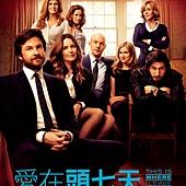 Movie, This Is Where I Leave You(美) / 愛在頭七天(台) / 离别七日情(網), 電影海報, 台灣