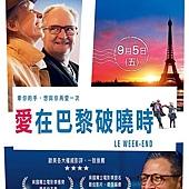 Movie, Le Week-End(英.法) / 愛在巴黎破曉時(台) / 蜜月重温(網), 電影海報, 台灣
