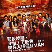 Movie, 那夜凌晨,我坐上了旺角開往大埔的紅VAN(港) & 那夜凌晨,我坐上了旺角开往大埔的红VAN(中) / 那夜凌晨,我坐上了旺角開往大埔的紅Van(台) / The Midnight After(英文), 電影海報, 台灣